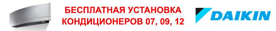 бесплатная установка кондиционера в Хабаровске