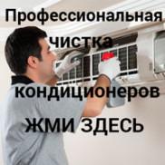 Чистка кондиционеров в Хабаровске