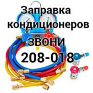 Заправка кондиционеров в Хабаровске