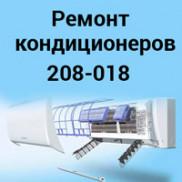 Ремонт кондиционеров в Хабаровске
